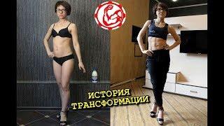 Сушка тела для девушки. Успешная трансформация!