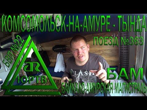 Из Комсомольска-на-Амуре в Тынду поездом №363 Комсомольск - Тында. Обозреваем БАМ. ЮРТВ 2018 #305