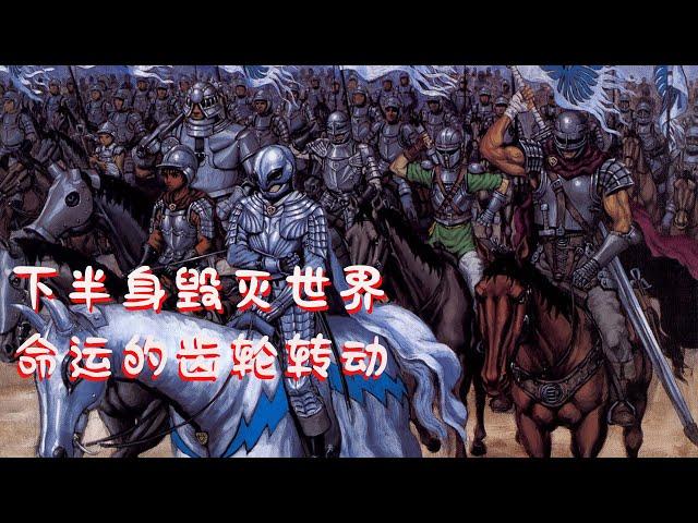 【牛叔】荡气回肠!战争的杀戮总是欲望所为,这里面的贵族都很扭曲《剑风传奇02》