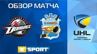 Донбасс 6:1 Кременчуг. Обзор матча 21 тура УХЛ 2018/2019