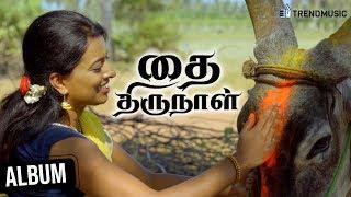 Thai Thirunal Tamil Album Song   Kapil Rajkumar   Shanaya   Arvinraj   TrendMusic