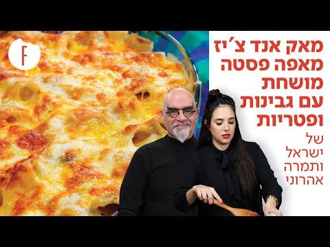 מאק אנד צ'יז - מאפה פסטה מושחת עם גבינות ופטריות של אהרוני