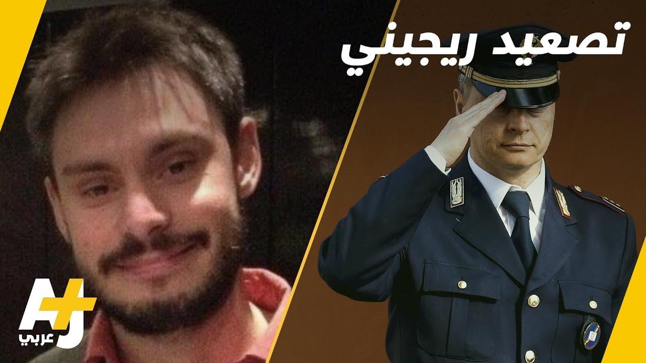 إيطاليا تصعّد ضد مصر بسبب مقتل ريجيني الذي اغتيل على أرضها
