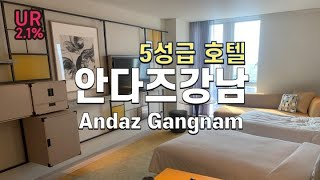 [호텔 리뷰] [Korea Hotel Review] 안…