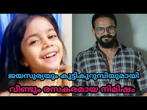 നടൻ ജയസൂര്യയും കുട്ടികുറുമ്പുമായി വീണ്ടും രസകര നിമിഷങ്ങൾ|Jayasurya Fun with Cute Baby