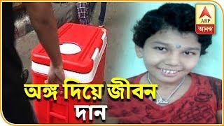 Organs Of Brain Dead Girl Transplanted To 3 People At SSKM | ABP Ananda