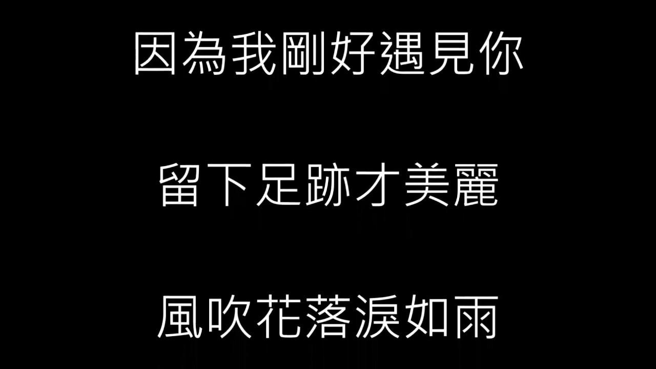 李玉剛 - 剛好遇見你 (歌詞) - YouTube