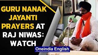Guru Nanak Jayanti prayers offered at Raj Niwas at Puducherry: Watch the Video|Oneindia News