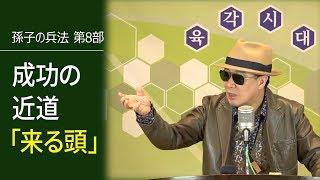 成功の近道「来る頭」 ▷チャンネル登録: http://ver.kr/mxdD9y ▷ホーム...