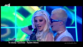 Τζούλια Αλεξανδράτου & Τάσος Ποτσέπης - Αγάπη Μόνο