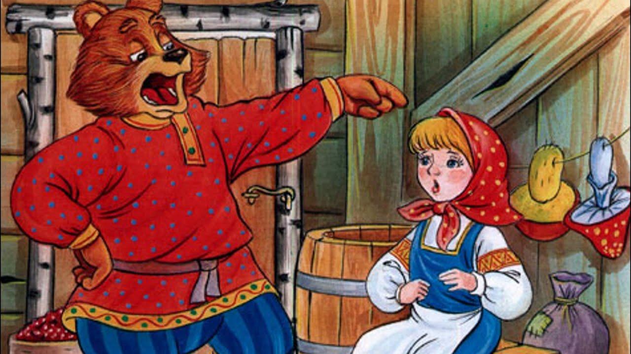 Маша и Медведь русская народная сказка слушать