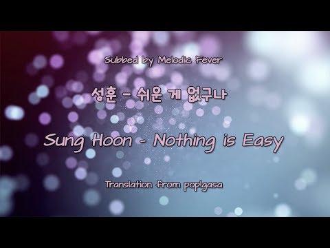 Sung Hoon (성훈) - Nothing is Easy (쉬운 게 없구나) [English subs + Romanization + Hangul]