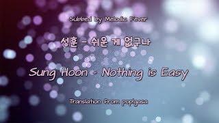 Video Sung Hoon (성훈) - Nothing is Easy (쉬운 게 없구나) [English subs + Romanization + Hangul] download MP3, 3GP, MP4, WEBM, AVI, FLV April 2018