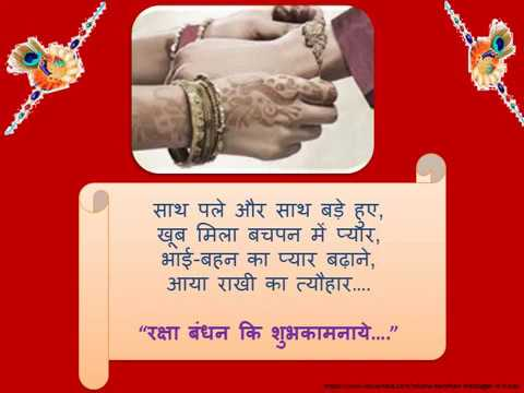 Rakshabandhan  Message In Hindi