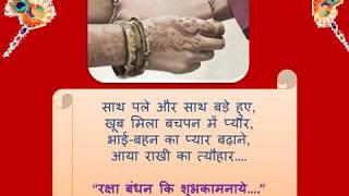 Rakshabandhan  message in hindi