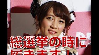 """高橋みなみ AKB48 堂本剛から""""勝負パンツ""""もらう!! AKB48総監督の高橋..."""