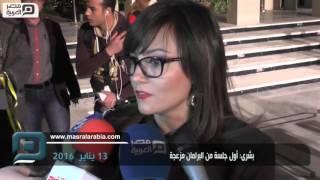 بالفيديو  بشرى:أول جلسة البرلمان مزعجة جدًا