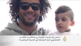 ريال مدريد يستقبل الطفل الفلسطيني الدوابشة