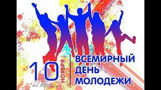Праздники 10 ноября. Всемирный день науки за мир и развитие. Всемирный день молодежи