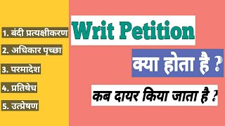 Writ Petition in Hindi | रिट याचिका | By  Law Article