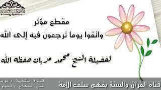 الشيخ عبدالباصت مقطع واتقو يوم ترجعون فيه الي الله Mp3