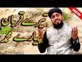 New Naat, Muhammad Bilal Qadri, New Urdu Naat Sharif, Best Naat HD Naat New New Naat Urdu