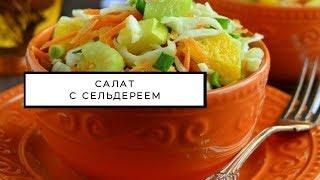#вкусный Салат с сельдереем и яблоком