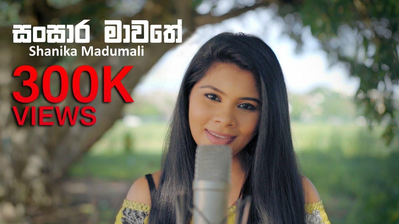 Sansara Mawathe | සංසාර මාවතේ | Shanika Madumali - YouTube