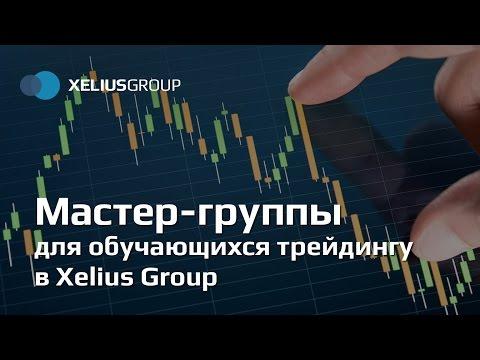 Мастер-группы для обучающихся трейдингу в Xelius Group