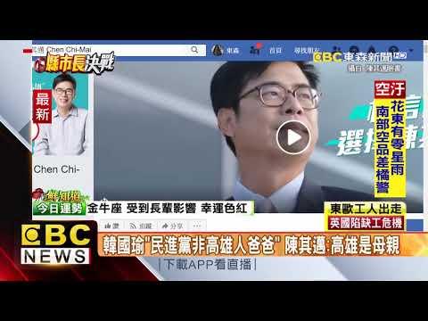 最新》韓國瑜「民進黨非高雄人爸爸」 陳其邁:高雄是母親