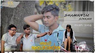 Shaakuntle Sikkalu(COVER SONG) Naduve Antaravirali | MEGH RAJ | BHUMIKA SINGH
