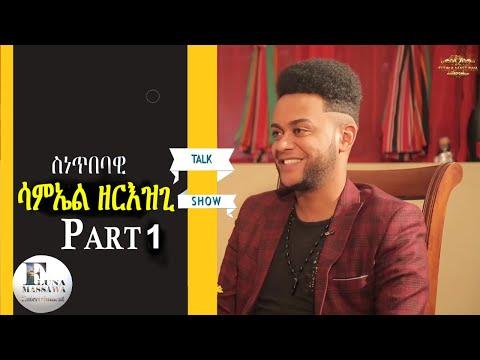 Samuel Zerezghi (Essaw ) - Interview  2019 - Part 1