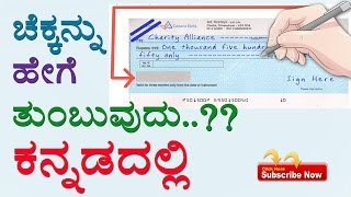 How to fill/write a cheque and know about your cheque