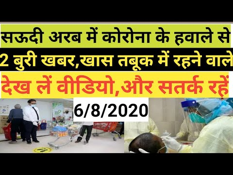Saudi Arabia 2 Bad News Came | Saudi Inspection Started In Tabuk | Saudi Arabia Virus Bad News Today