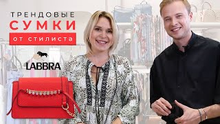 Конкурс + Обзор коллекции сумок LABBRA + Советы стилиста: что купить на распродаже/ тренды лета 2019