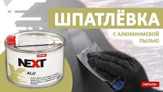 NEXT ALU от NOVOL - Шпатлёвка с алюминиевой пылью