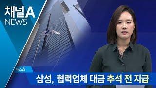 삼성, 추석 앞두고 협력사에 물품대금 조기 지급   뉴스A