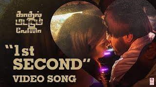 1st Second Full Song | Kadhal Mattum Vena | Sam Khan, Elizabeth, Divyanganaa Jain