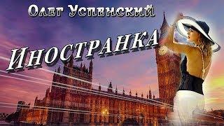 Олег Успенский - Иностранка