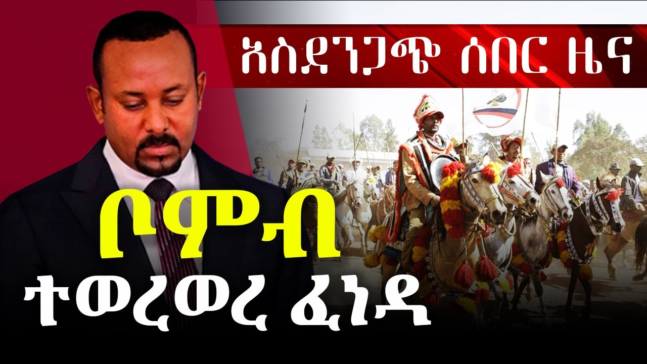 An incident happened on Dr Abiy Supporters in Ambo