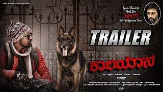 KaaLaYaaNa Suspense Kannada Short Movie Trailer| Tejeshwara | kannada movies| Kannada new movie 2018