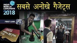 India Mobile Congress 2018 के कुछ रोमांचक गैजेट्स   Tech Tak