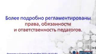 Новый Закон об образовании. 18.01.2013