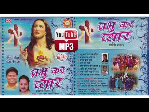 Title- Prabhu kar Pyar Mp3 Songs | SALEM'S PRESENTS |  BHUSHAN, JHON, VIJAY, MONIKA
