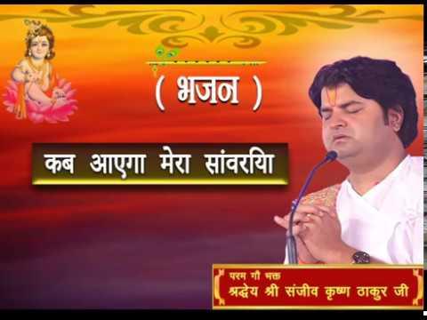 Jane Kab Aayega Sawariya || || Shri Sanjeev Krishna Thakur Ji