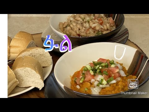 2 አይነት የፉል አሰራር-How to make foul -Bahlie tube, Ethiopian food Recipe