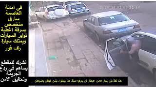 سارق متخصص في سرق الغطية حق السيارات