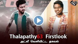 HOT - Vijay 63 video, ClipSun com