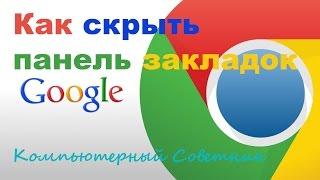 Как скрыть панель закладок в браузере Google Chrome