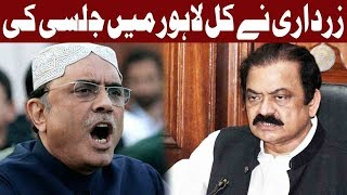 Rana Sanaullah Bashing Asif Zardari in Press Conference - Express News